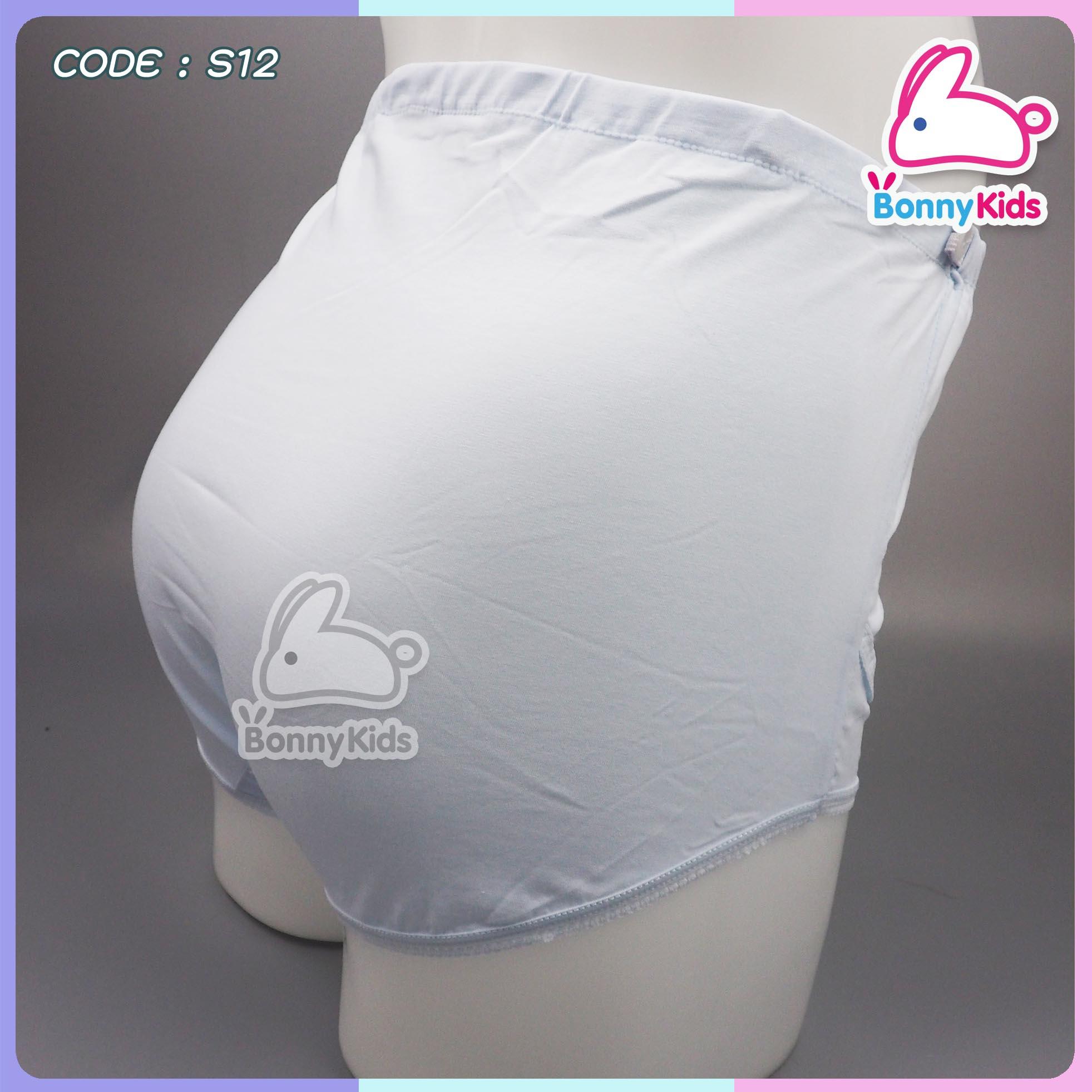 กางเกงในคนท้อง (พยุงครรภ์) ปรับขนาดเอวได้ สีฟ้า