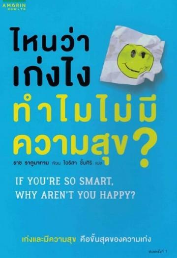 ไหนว่าเก่งไง ทำไมไม่มีความสุข? (IF YOU'RE SO SMART, WHY AREN'T YOU HAPPY?)