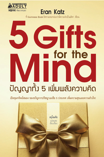 5 Gifts for the Mind