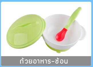 ถ้วยอาหารเด็ก