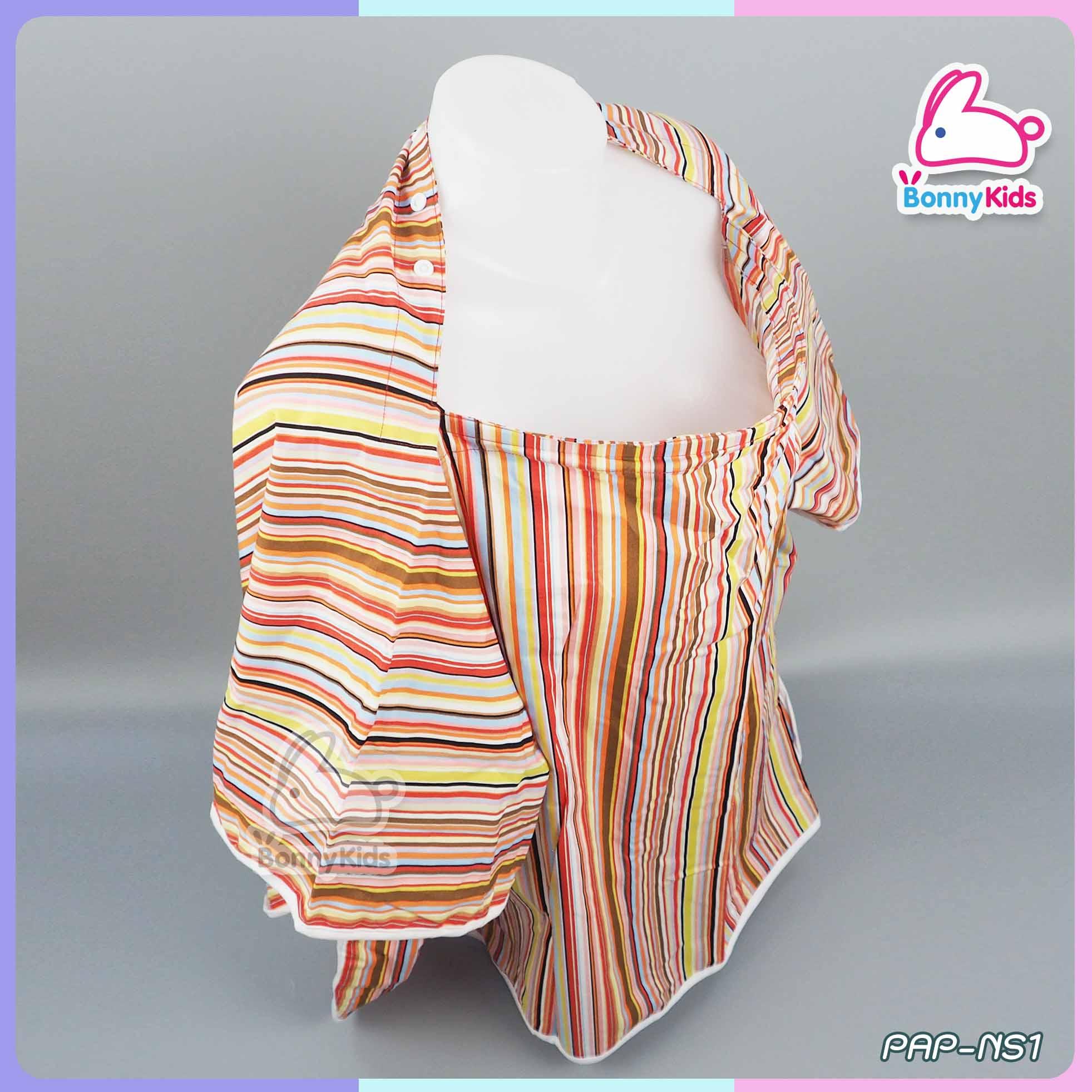 ผ้าคลุมให้นมบุตรมีโครง แบบคลุมหน้า-หลัง ปรับความกว้างช่วงคอได้