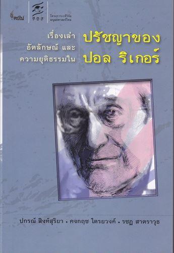 เรื่องเล่า อัตลักษณ์ และความยุติธรรม ในปรัชญาของปอล ริเกอร์ (Narrative, Identity and Justice in Paul Ricoeur)