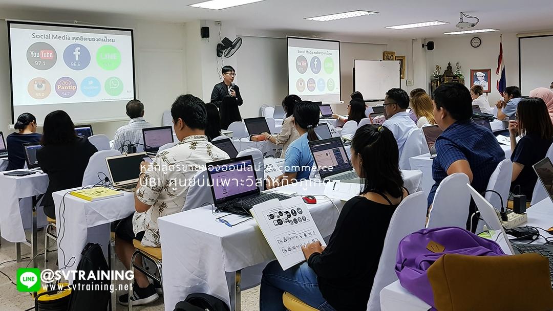 สัมมนาDigital Marketingโดยsvtrainingอาจารย์ใบตองและอาจารย์บอล