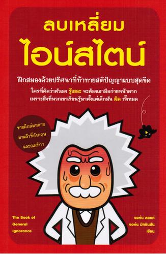 ลบเหลี่ยมไอน์สไตน์ (The Book of General Ignorance) [mr01]