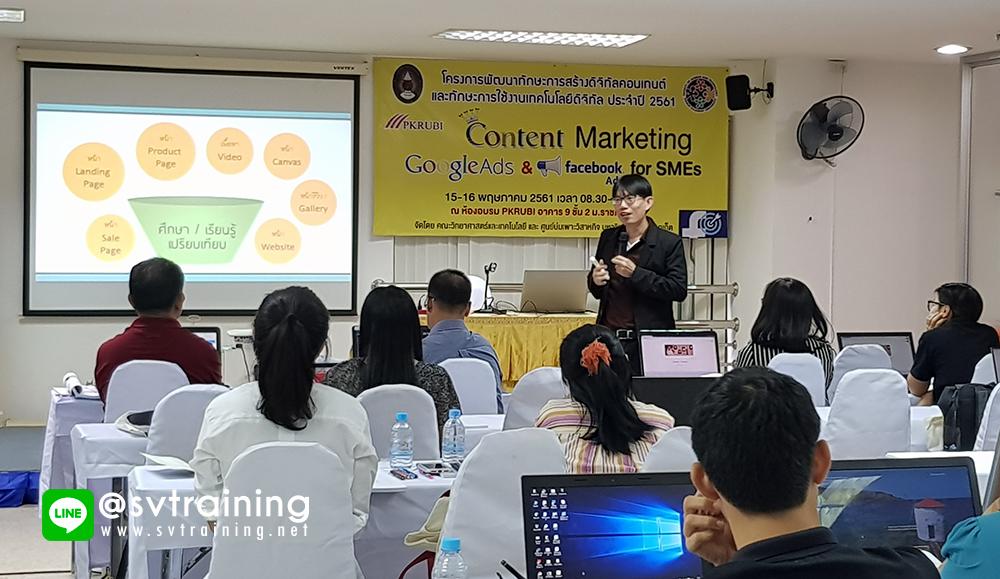 หลักสูตรสอนcontent marketing สร้างคอนเทนต์เพิ่มยอดขายโดยอาจารย์ใบตอง