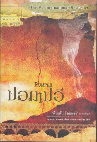 ปอมเปอี (Pompeii)
