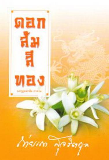 ดอกส้มสีทอง (มงกฎดอกส้ม 2)