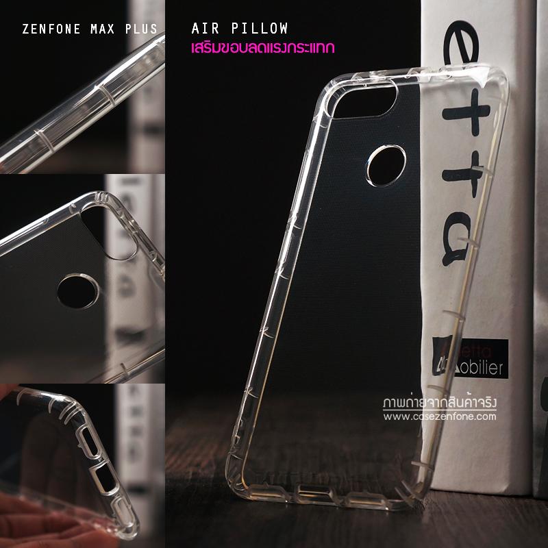เคส Zenfone Max Plus (M1) เคสนิ่ม Slim TPU เกรดพรีเมี่ยม เสริมขอบกันกระแทกรอบเคส ใส (Air pillow Case)