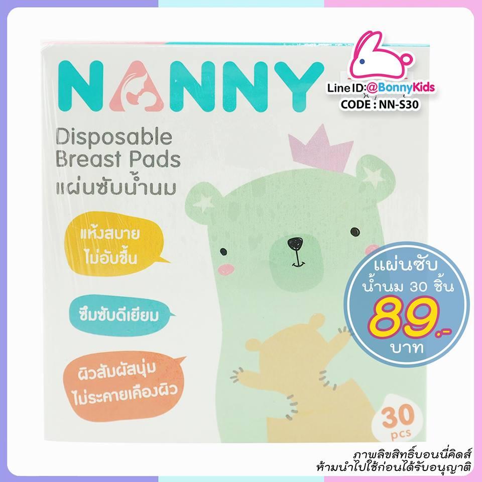 NANNY แผ่นซับน้ำนม บรรจุ30