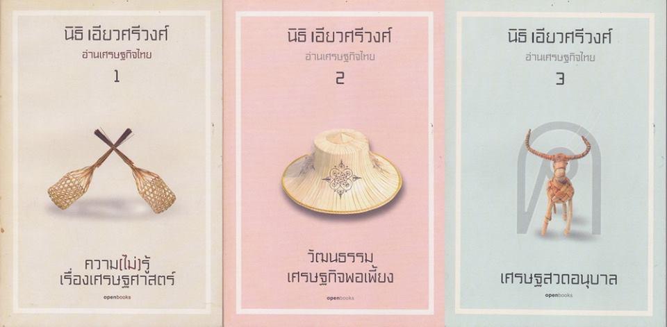 ชุดอ่านเศรษฐกิจไทย (ความ(ไม่)รู้เรื่องเศรษฐศาสตร์, วัฒนธรรมเศรษฐกิจพอเพี้ยง, เศรษฐสวดอนุบาล)