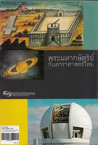 พระมหากษัตริย์กับดาราศาสตร์ไทย [mr04]