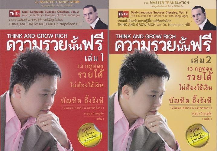 ความรวยนั้นฟรี (Think and Grow Rich) เล่ม 1 - 2