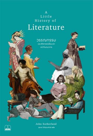 วรรณกรรม: ประวัติศาสตร์เรื่องเล่าแห่งจินตนาการ (A Little History of Literature) (Pre-Order จัดส่งไม่เกิน 30 เมษายน - กรุณาอ่านรายละเอียด)