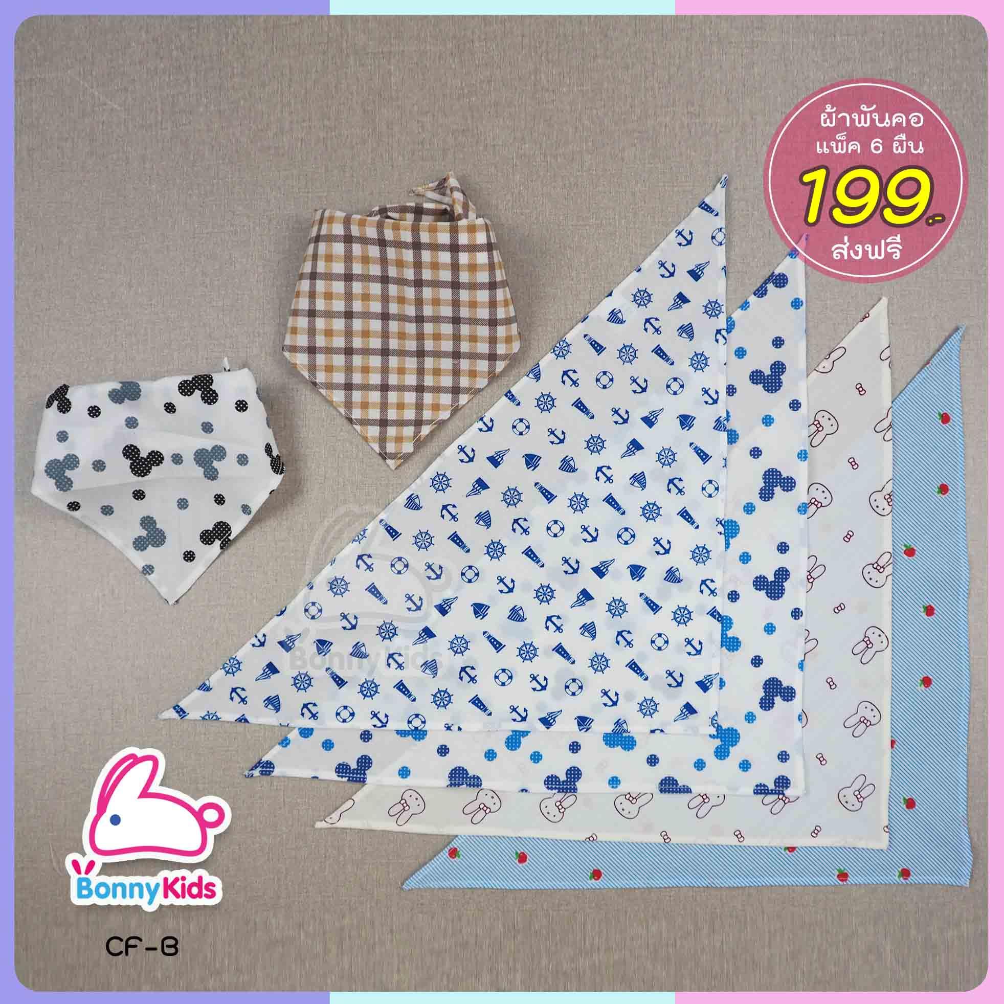 ผ้าพันคอเด็กอ่อนสามเหลี่ยม อเนกประสงค์แสนน่ารัก โทนสีเด็กชาย แพ็ค 6 ชิ้น ส่งฟรี