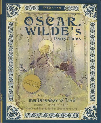 เทพนิยายออสการ์ ไวลด์ (Oscar Wilde's Fairy Tales)