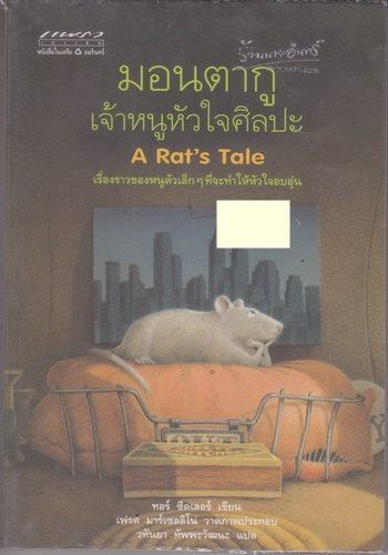 มอนตากู เจ้าหนูหัวใจศิลปะ (A Rat's Tale) อง ทอร์ ซีดเลอร์ (Tor Seidler)