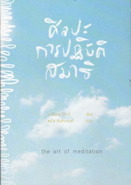 ศิลปะการปฏิบัติสมาธิ (The Art of Meditation)