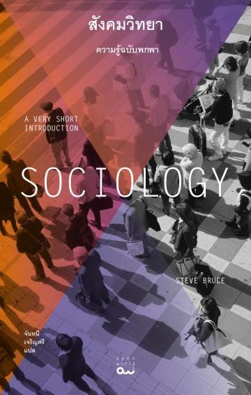 สังคมวิทยา: ความรู้ฉบับพกพา (Sociology: A Very Short Introduction)
