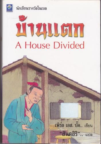 บ้านแตก (A House Divided)
