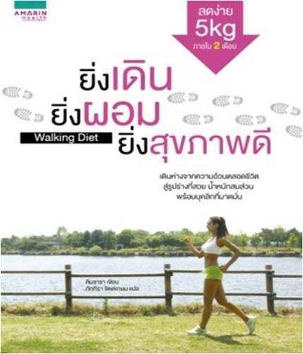 ยิ่งเดิน ยิ่งผอม ยิ่งสุขภาพดี [mr01]