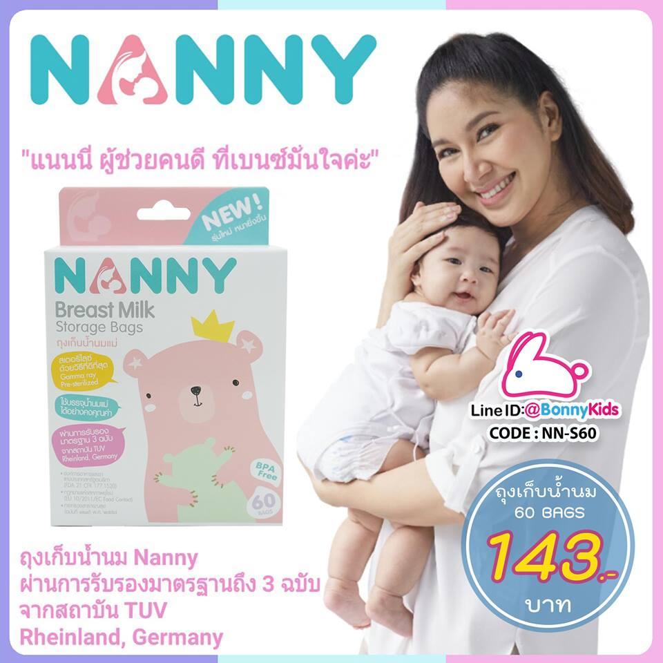 NANNY ถุงเก็บน้ำนมแม่ บรรจุ 60 ถุง