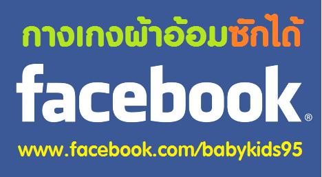 http://www.facebook.com/babykids95?ref=hl