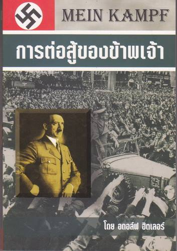 การต่อสู้ของข้าพเจ้า (Mein Kampf) ของ อดอล์ฟ ฮิตเลอร์ (Adolf Hitler)