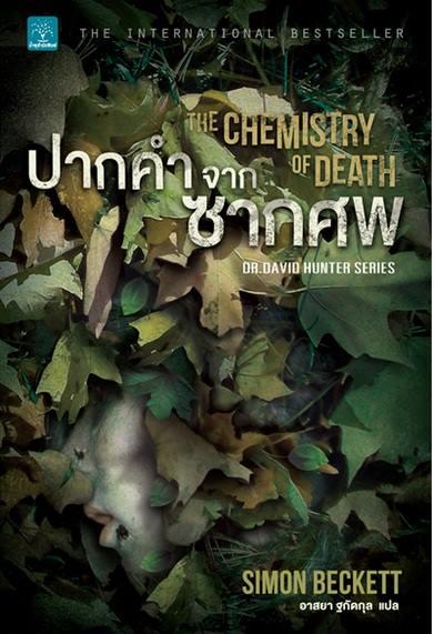 ปากคำจากซากศพ (The Chemistry of Death) (David Hunter #1) [mr01]