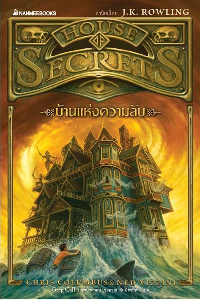 บ้านแห่งความลับ เล่ม1 (House of Secrets) [mr02]