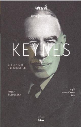 เคนส์ ความรู้ฉบับพกพา (Keynes: A Very Short Introduction)