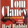 [อ่านแล้ว ขอเล่า] กระต่ายแดงแรงฤทธิ์ (Red Rabbit) ของ ทอม แคลนซี่ (Tom Clancy)
