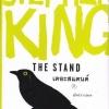 [อ่านแล้ว ขอเล่า] เดอะสแตนด์ ความตายสุดขอบฟ้า (The Stand) ของ สตีเฟน คิง (Stephen King)