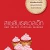 สายลับเรดเวลเว็ท (Red Velvet Cupcake Murder) (Hannah Swensen Series #16)