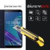 กระจกนิรภัย-กันรอย ( Zenfone Max Pro ) ขอบลบคม 2.5D