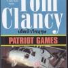 [อ่านแล้ว ขอเล่า] เด็ดหัววีรบุรุษ (Patriot Games) ของ ทอม แคลนซี่ (Tom Clancy)