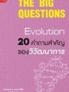 20 คำถามสำคัญทางวิวัฒนาการ (The Big Questions Evolution)