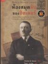 ห้องสมุดลับของฮิตเลอร์ (Hitler's Private Library)