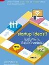 startup ideas!! ไม่เริ่มคิดใหม่ ก็เดินได้ไกลเท่าเดิม [mr03]