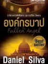 องค์กรบาป (The Fallen Angel) ของ แดเนียล ซิลวา (Daniel Silva) [mr02]