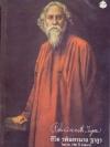 ชีวิต รพินทรนาถ ฐากูร ในวาระ 150 ปีชาตกาล