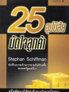 25 อุปนิสัยมัดใจลูกค้า (25 Sales Habits of Highly Successful Salespeople)