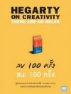 ลบ 100 ครั้ง ชนะ 100 ครั้ง (Hegarty On Creativity)