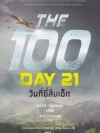 วันที่ยี่สิบเอ็ด (Day 21) (The 100 Series #2)