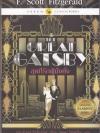 สุดที่รักผู้มั่งคั่ง (The Great Gatsby)