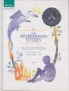 จินตนาการไม่รู้จบ (The Neverending Story) (ปกแข็ง)