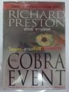 โคบรา สายพันธุ์เพชฌฆาต (The Cobra Event)