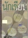 หนังสือนักเขียน ฉบับครบรอบ 30 ปีสมาคมนักเขียนแห่งประเทศไทย