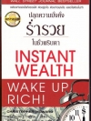 ปลุกความมั่งคั่งร่ำรวยในชั่วพริบตา (Instant Wealth Wake Up Rich)