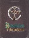 นิกายสังหาร (Dissolution) (ชุดแมทธิว ชาร์ดเลค ทนายนักสืบ) ของ ซี.เจ. แซนซั่ม (C.J. Sansom)
