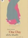 หนึ่งวัน นิรันดร์รัก (One Day)